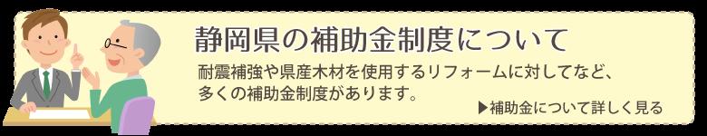 静岡県の補助金制度について